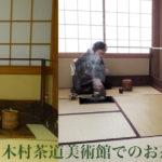 木村茶道美術館お茶席体験